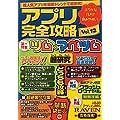 アプリ完全攻略 Vol.12 (人気ゲームを最新研究!)