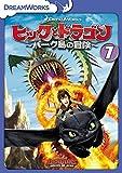 ヒックとドラゴン~バーク島の冒険~ vol.7[DVD]