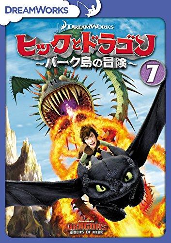 ヒックとドラゴン~バーク島の冒険~ Vol.7 [DVD]