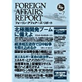 フォーリン・アフェアーズ・リポート2013年7月10日発売号
