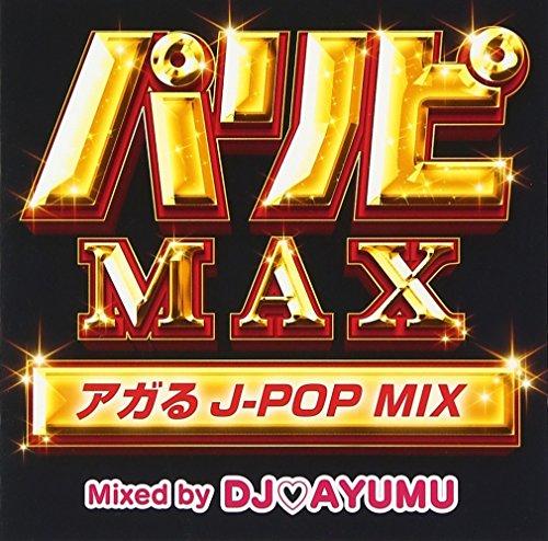 パリピMAX アガるJ-POP MIX Mixed by DJ AYUMUの詳細を見る