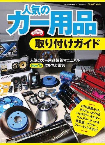 人気のカー用品取り付けガイド―HID換装キット、リヤビューカメラ&バックミラーモ (COSMIC MOOK)