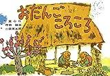 おだんごころころ (紙芝居ベストセレクション 第2集)