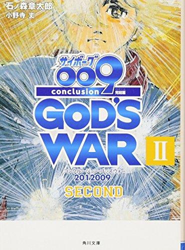サイボーグ009 完結編 2012 009 conclusion GOD'S WAR II second (角川文庫)の詳細を見る