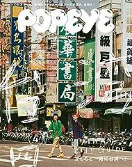 POPEYE(ポパイ) 2019年 4月号 [台湾のシティボーイたちと作った台湾シティガイド] [雑誌]