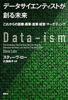 [スティーヴ・ロー]のデータサイエンティストが創る未来 これからの医療・農業・産業・経営・マーケティング