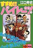 すすめ!!パイレーツ 3 (ジュディーコミックスワイド)