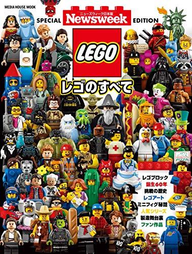 Newsweek特別編集 LEGOのすべて (メディアハウスムック)