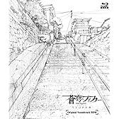 TVアニメ「蒼穹のファフナー EXODUS」オリジナルサウンドトラック(BDM) [Blu-ray]