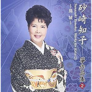 烏城/砂崎知子箏作品集(2)