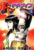 ドン・マイ・ワイフ (1) (SPコミックス)