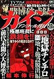 賭博破戒録カイジ地獄チンチロ 2 (プラチナコミックス)