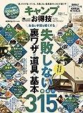 【お得技シリーズ143】キャンプお得技ベストセレクション (晋遊舎ムック)