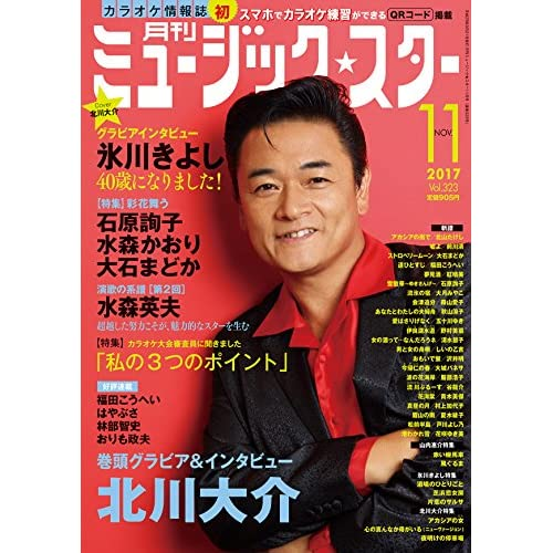 月刊ミュージック☆スター 2017年 11 月号[雑誌]