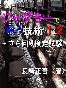 [長崎正吾]のジャグラーで喰う技術1+2&立ち回り検定