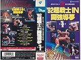 92 超戦士 IN 闘強導夢 PART1 [VHS]