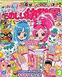 たのしい幼稚園 2010年 03月号 [雑誌]