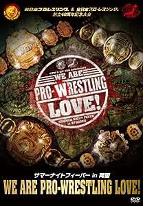 新日本プロレスリング&全日本プロ・レスリング創立40周年記念大会 サマーナイトフィーバーin両国「We are Prowrestling Love! 」 [DVD]
