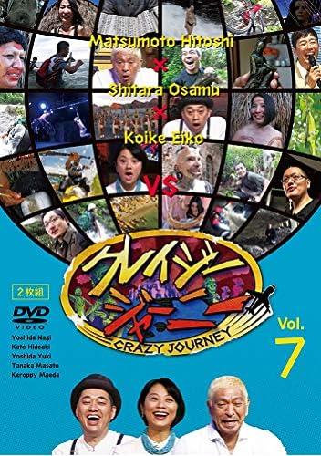 【早期購入特典あり】クレイジージャーニー Vol.7(ステッカー付) [DVD]
