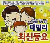 Family Kid's Song(韓国盤)