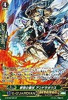 ヴァンガードG 第8弾「超極審判」/G-BT08/S09 鮮烈の聖杖 アンドラギウス SP