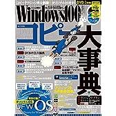 Windows 100% 2016年 06月号 [雑誌]