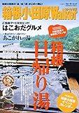 ウォーカームック  箱根小田原Walker09→10年版  61802-53 (ウォーカームック 152)