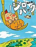ジロバッグ / 榎本 俊二 のシリーズ情報を見る