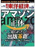 週刊 東洋経済 2009年 8/29号 [雑誌]
