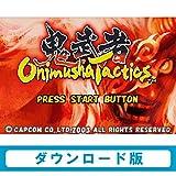 鬼武者~Onimusha Tactics~[WiiUで遊べる ゲームボーイアドバンスソフト] [オンラインコード]