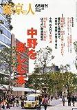 東京人増刊 中野を楽しむ本 2013年 06月号 [雑誌]
