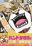 ハンドタオル付き いとしのムーコ(11)限定版 (講談社キャラクターズA)