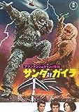 隔週刊 ゴジラ全映画DVDコレクターズBOX(22) 2017年05/16号【雑誌】 画像