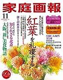 家庭画報 2017年11月号 [雑誌]
