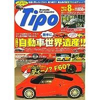 Tipo (ティーポ) 2007年 08月号 [雑誌]