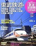 週刊歴史でめぐる鉄道全路線 no.04―大手私鉄 東武鉄道 1 (週刊朝日百科)