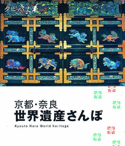 京都・奈良 世界遺産さんぽ (タビハナ)