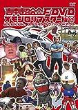 吉本超合金F DVD オモシロリマスター版1 「んんんんんん、ストライィィクバッターアウト」