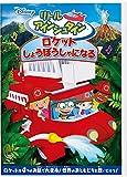3歳の乗り物好きにオススメの知育DVD『リトル・アインシュタイン/ロケット しょうぼうしゃになる』