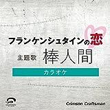 棒人間 フランケンシュタインの恋 主題歌(カラオケ) -