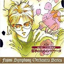 富士見二丁目交響楽団 第2部 (後編) 悠季のためのパヴァーヌ