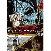 琉球ホラー オキナワノコワイハナシ 2016 [DVD]