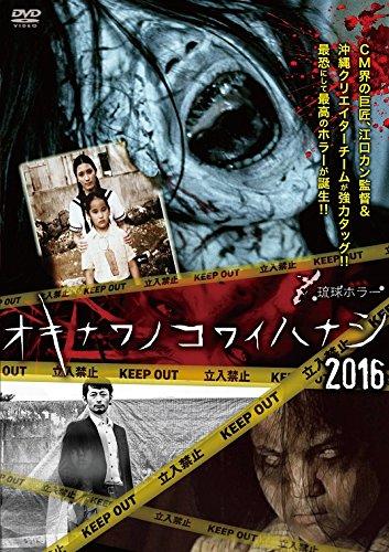 琉球ホラー オキナワノコワイハナシ 2016 [DVD]の詳細を見る