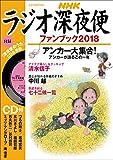 ラジオ深夜便ファンブック2018 (ステラMOOK)