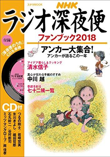ラジオ深夜便ファンブック2018 (ステラMOOK)...