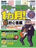 ギター・マガジン ギター基礎トレ1ヵ月! 脱初心者編 (CD付き) (リットーミュージック・ムック)