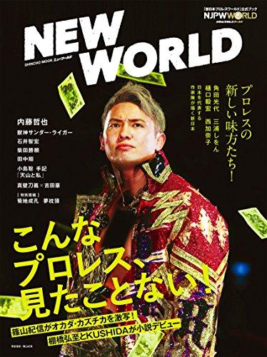 NEW WORLD 「新日本プロレスワールド」公式ブック (新潮ムック)の詳細を見る