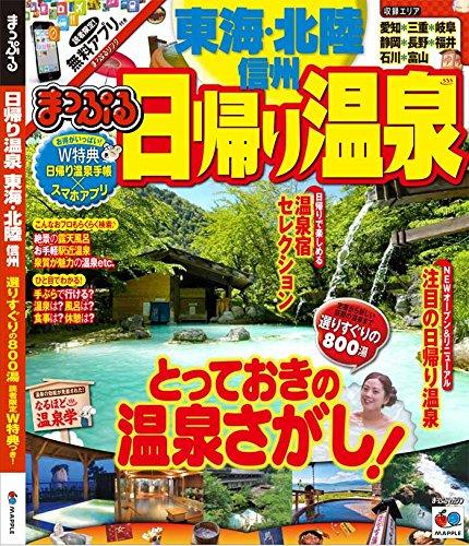 まっぷる 日帰り温泉 東海・北陸 信州 (まっぷるマガジン)