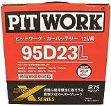 日産純正 ピットワーク Xシリーズ バッテリー 95D23L (55D23L/60D23L/65D23L/70D23L/75D23L/80D23L/85D23L/90D23L共用可能) AYBXL-95D23