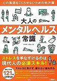 宝島社 トキオ・ナレッジ 大人のメンタルヘルス常識 心の風邪をこじらせないための処方箋の画像